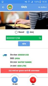 MP eNagarPalika Citizen App screenshot 4