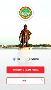 MP eNagarPalika Citizen App screenshot 7