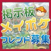 メイポケまとめ-募集掲示板 icon