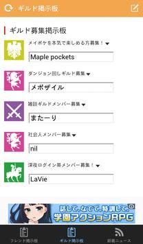 メイポケまとめ-募集掲示板 screenshot 4