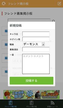 メイポケまとめ-募集掲示板 screenshot 5