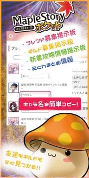 メイポケまとめ-募集掲示板 poster