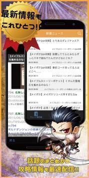 メイポケまとめ-募集掲示板 apk screenshot