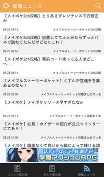 メイポケまとめ-募集掲示板 screenshot 3