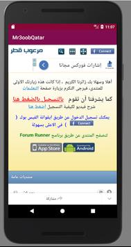 مرعوب قطر apk screenshot