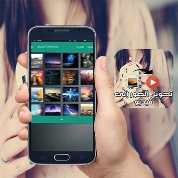 تحويل الصور إلى فيديو 2017 apk screenshot