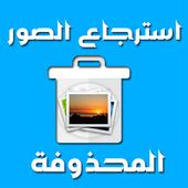 استرجاع الصور المحذوفة icon