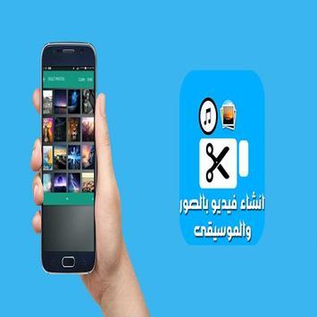 انشاء فيديو بالصور والموسيقى apk screenshot