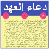 Doaa Al Ahed icon