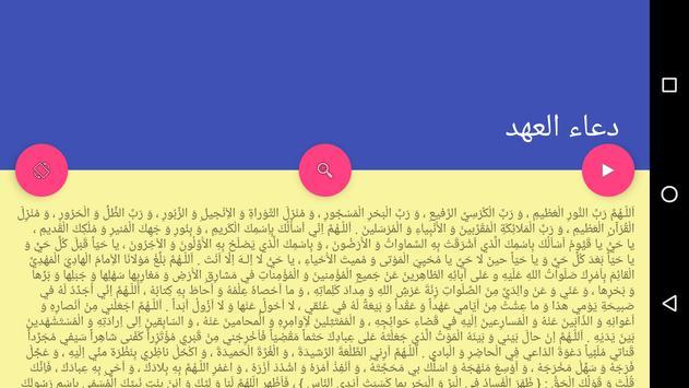 Doaa Al Ahed apk screenshot