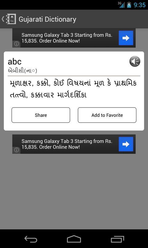 dictionary pdf english to gujarati