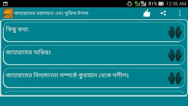 জাহান্নাম থেকে মুক্তির উপায় screenshot 2
