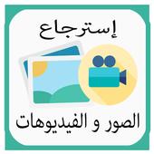 استعادة الصور والفيديوهات joke icon