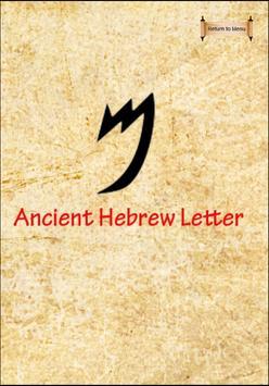 Paleo-Hebrew Flashcards screenshot 1