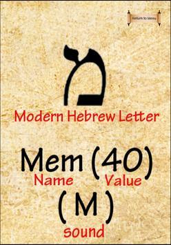 Paleo-Hebrew Flashcards screenshot 2