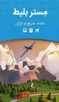 mrBilit | Plane, Train & Bus Tickets poster