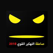 تهكير القوي 2018 صاعقة icon
