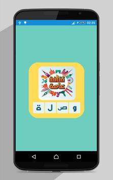 وصلة ثقافية apk screenshot