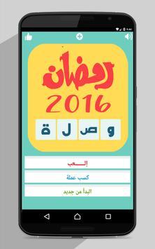 وصلة رمضانية 2016 poster