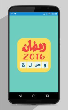وصلة رمضانية 2016 apk screenshot