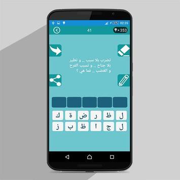 وصلة - لعبة ألغاز محيرة apk screenshot