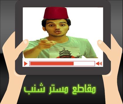 مستر شنب mrmrsnb2 بالفيديو apk screenshot
