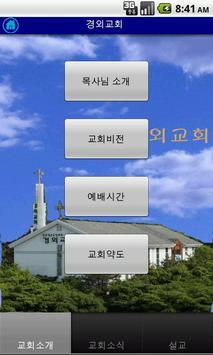 경외교회 apk screenshot