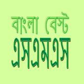বাংলা বেস্ট এসএমএস(Bangla SMS) icon