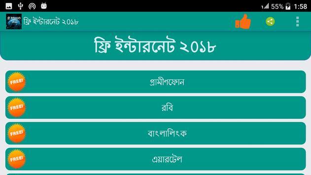 ফ্রি ইন্টারনেট ২০১৮ (free net) apk screenshot