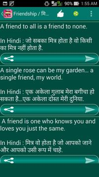 Hindi Quotes And SMS screenshot 4