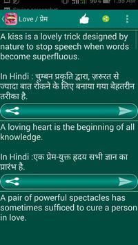 Hindi Quotes And SMS screenshot 5