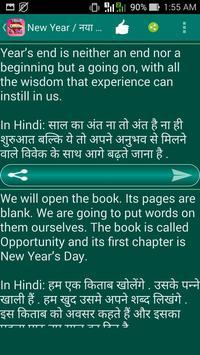 Hindi Quotes And SMS screenshot 6