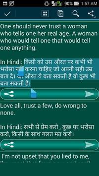Hindi Quotes And SMS screenshot 2