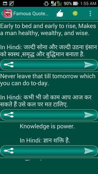 Hindi Quotes And SMS screenshot 3