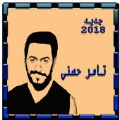 اغاني تامر حسني 2018 icon