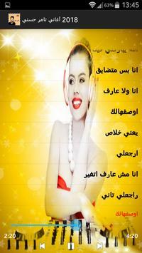 اغاني تامر حسني 2018 screenshot 7