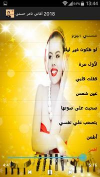 اغاني تامر حسني 2018 screenshot 2