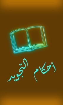 أحكام التجويد بدون نت poster