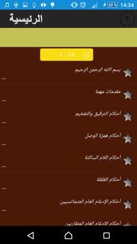 أحكام التجويد بدون نت apk screenshot