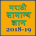 Marathi GK MPSC 2018-19