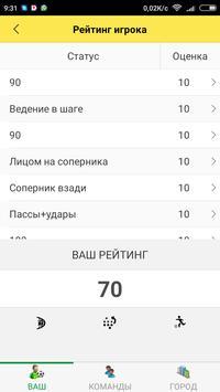 ФК Импульс apk screenshot