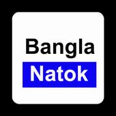 Bangla Natok icon