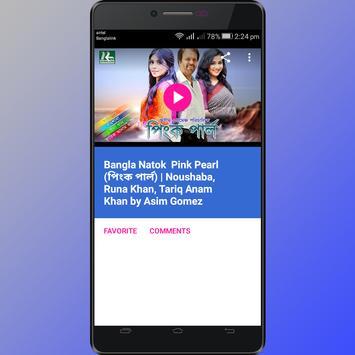 Bangla Natok screenshot 2