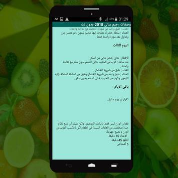وصفات رجيم سالي 2018-بدون نت screenshot 5