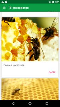 Пчеловодство для начинающих screenshot 6