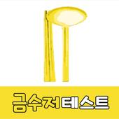 금수저 테스트 icon