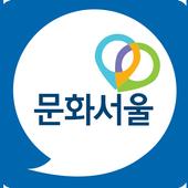 문화서울 icon