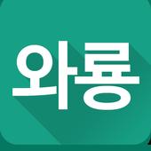 와룡중학교 icon