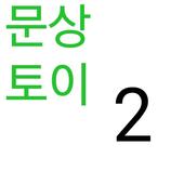 문상토이2-문상1000원,쿠폰 icon