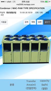 명성냉열산업 screenshot 2